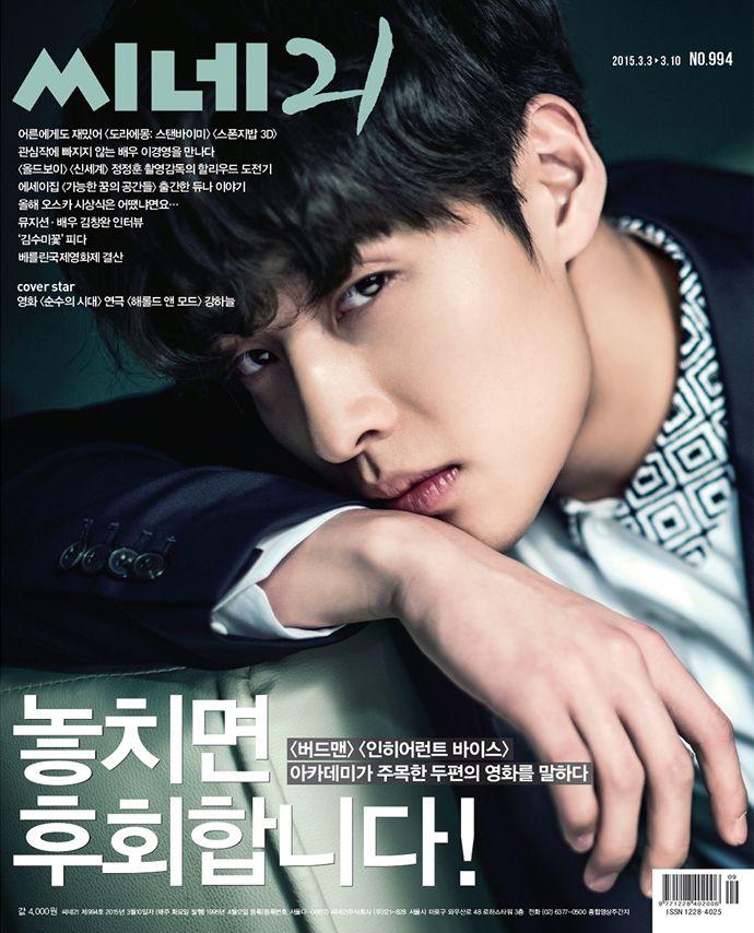 Kang Ha Neul - Cine21 Magazine No.994