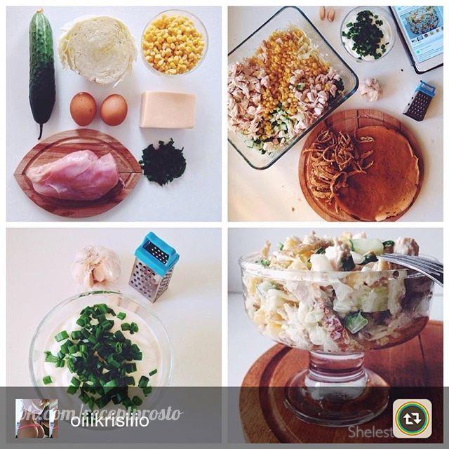 Салат вкксный😋 Рецепт: Ингредиенты: - огурец - 1 шт - кукуруза - 1 банка - яйца - 4 шт - сметана(10%жирности) - пшеничные отруби - 1 столовая ложка - куриное филе -400 гр - соль,травы,специи - по вкусу - капуста - 1 маленький вилок 🙌В блендере взбить яйца,отруби,щепотку соли. Пожарить блины на антипригарной сковороде без масла(у меня получилось 3 блина).Дать блинам остыть. Огурец очистить, порезать на мелкие кубики,капусту мелко нашинковать(можно еще добавить мелко порезанный репчатый…