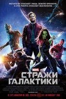 Скоро в кино - новинки кинопроката - календарь кинопремьер на июль 2014 - Афиша Mail.Ru