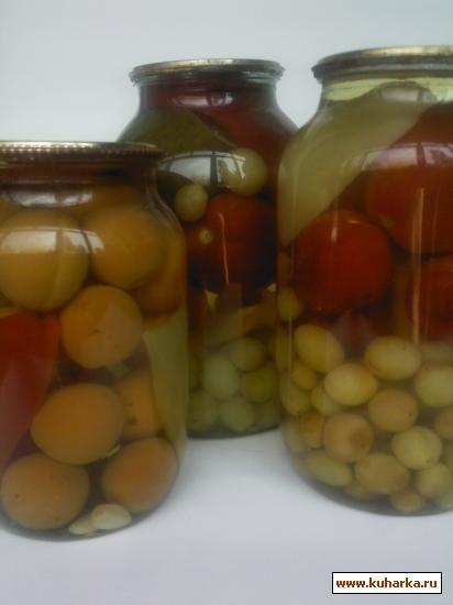 Рецепт: Маринованые помидоры с абрикосами, виноградом и арбузами.