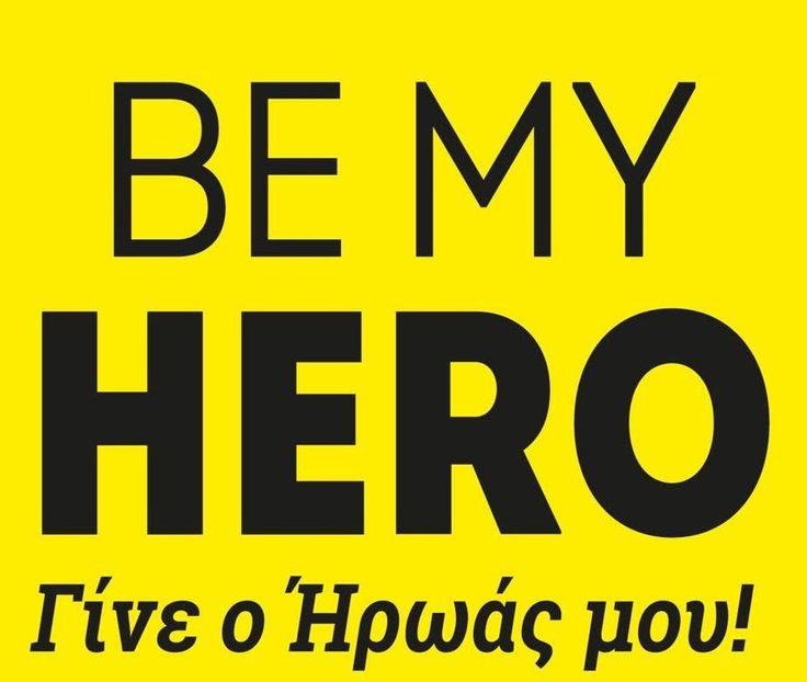 """Το e - περιοδικό μας: Γνωρίστε το """"BE MY HERO""""!"""