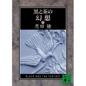 黒と茶の幻想 by 恩田陸