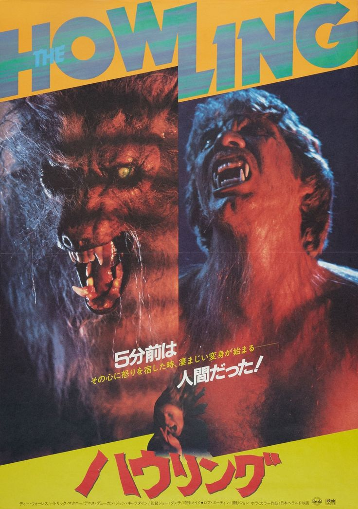 The Howling (1981) Japanese movie poster, Japanese