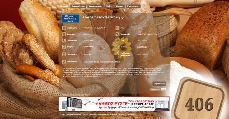 4ty Templates! Επισκεφτείτε το http://www.demo.4ty.gr και δείτε πως μπορείτε να αποκτήσετε την δική σας ιστοσελίδα, όπως ακριβώς την έχετε φανταστεί.
