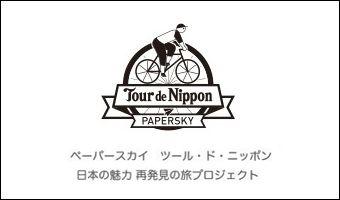 ツール・ド・ニッポン