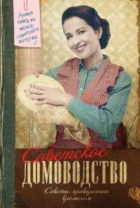Книга Советское домоводство