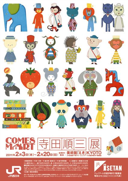 Junzo Terada. A Japanese children's illustrator and story book writer.  Love, love his work!  He is a professor at a university in Kyoto.  http://www.comes-graphic.jp/