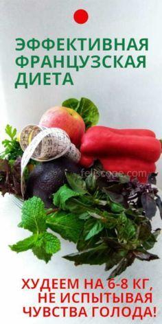 7 секретов французской диеты диета, французская диета, здоровое.