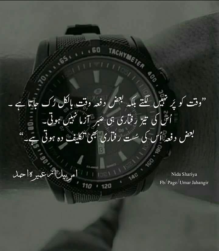 Sach baat !! | Quotes from novels, True words, Urdu words
