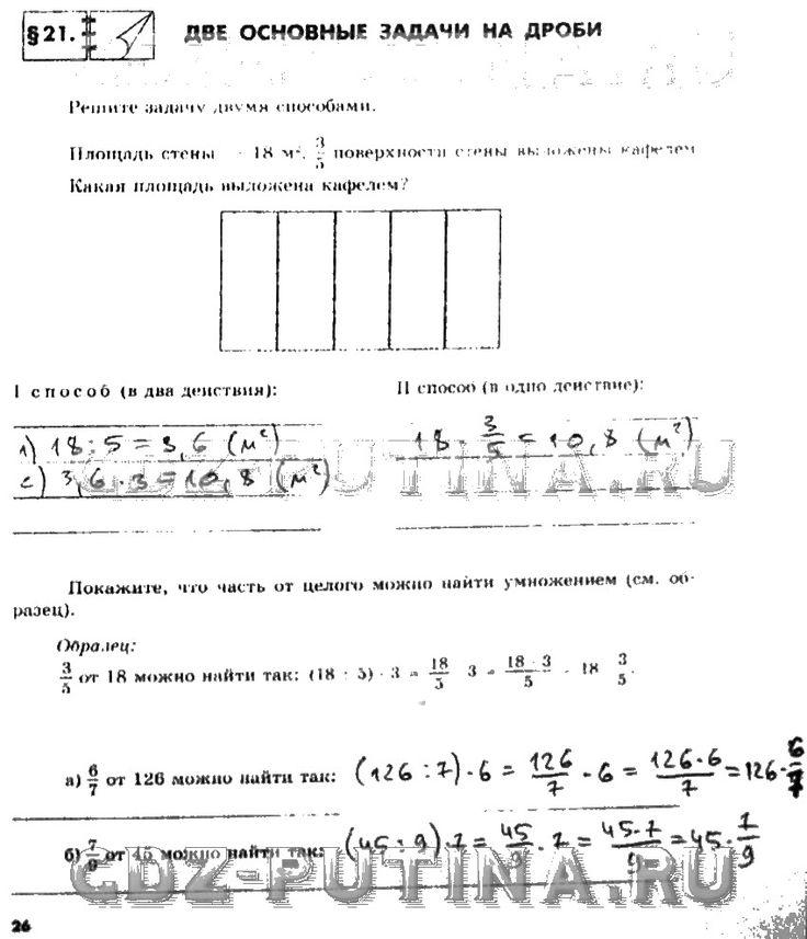 Завуч инфо тематическое планирование по математике 4 класс программа моро м.и