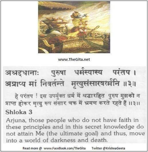Shloka 3, Bhagavad Gita