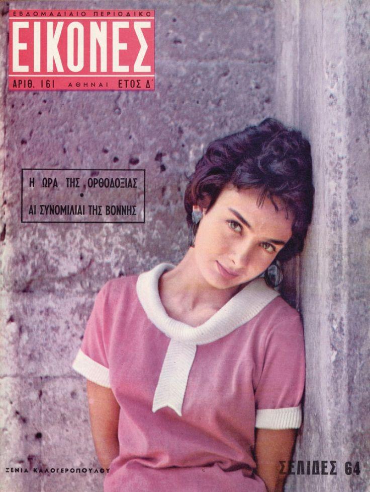 ΕΙΚΟΝΕΣ: Το πλήρες αρχείο των εξώφυλλων (1955-1967) - RETRONAUT - LiFO - Ξένια Καλογεροπούλου
