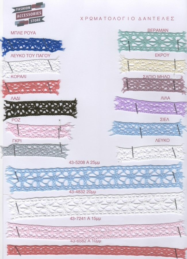 coloured laces in 4 widths(1cm,1,5cm,2cm,2,5cm)www.fashionaccessories.gr