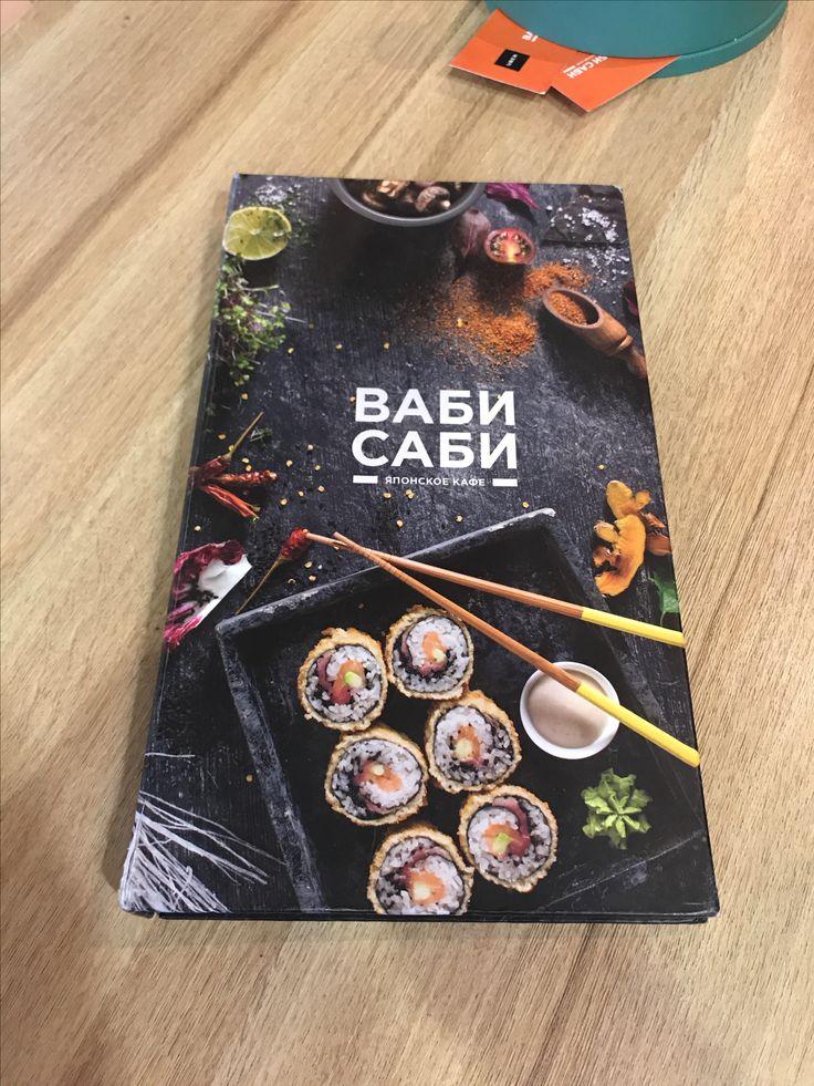 Приятный японский ужин с любимой девочкой @fam_anastasiya в замечательном тц #европеский в ресторане #вабисаби спасибо за вкусности @vabisabiru #кафе #японскаякухня #роллы #суши #васаби #палочки #чай #ужин #пп #питание #еда #десерт #тц