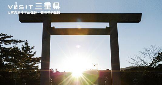 【VISIT三重県】 三重県内の観光・体験の予約サイト。現地集合のプラン・ツアー(着地型旅行商品)を取り扱っています。