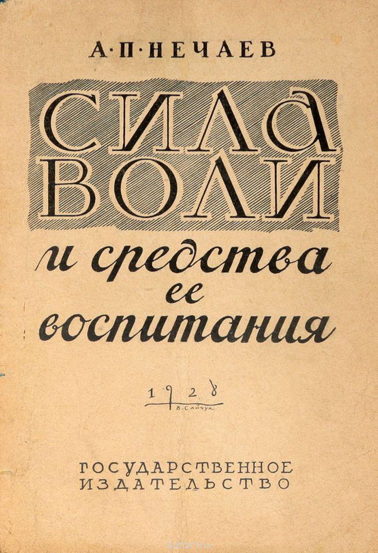 """Книга """"Сила воли и средства ее воспитания"""" А. Нечаев - купить на OZON.ru книгу с…"""