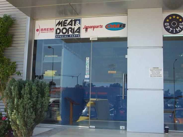 Στο κατάστημά μας εκτός από ανταλλακτικά BOSCH θα βρείτε: Ανταλλακτικά BREMI, ΑΝΤΛΙΕΣ MEAT&DORIA, Ανταλλακτικά ιαπωνικών αυτοκινήτων japanparts,αντλίες OMB, αμορτισέρ OPTIMAL