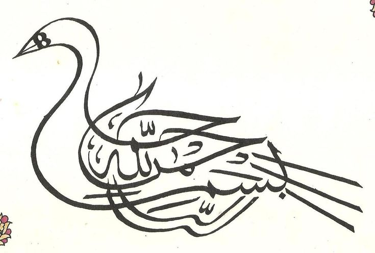 Islam Zoomorphic Calligraphy Art Handmade Turkish Persian Arabic ...