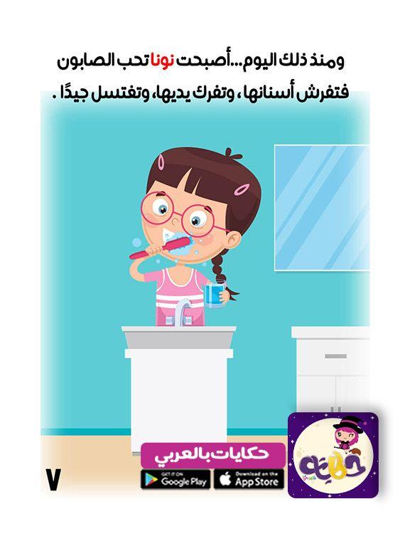 قصة عن النظافة للأطفال بالصور Character Family Guy Hand Washing