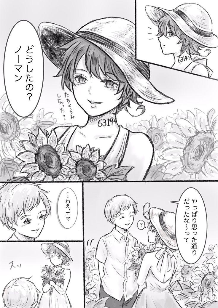 Épinglé par Mizumi_Kaori sur Emma Anime, Dessin, Promesse
