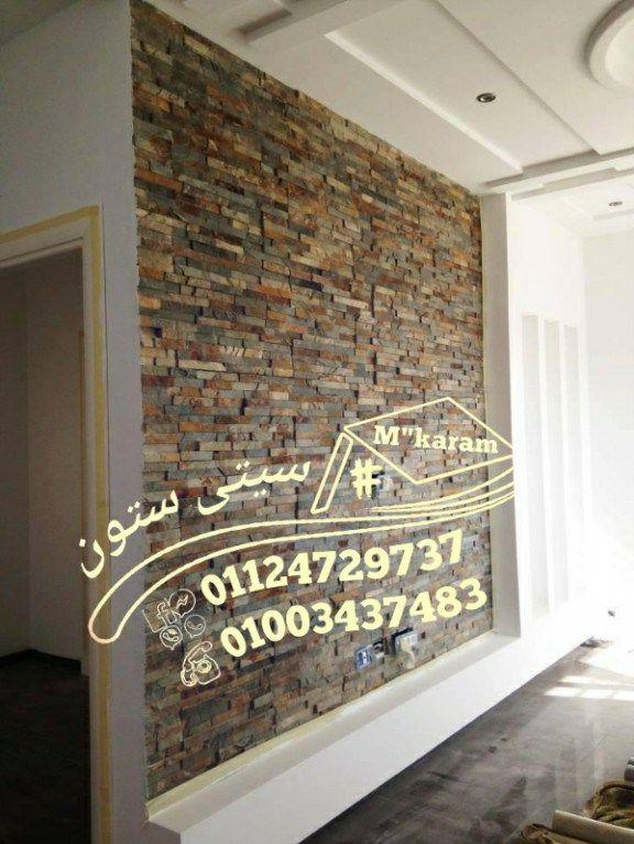 ديكورات حجر مايكا أنواع المايكا 01124729737 Home Decor Decals Decor Home Decor