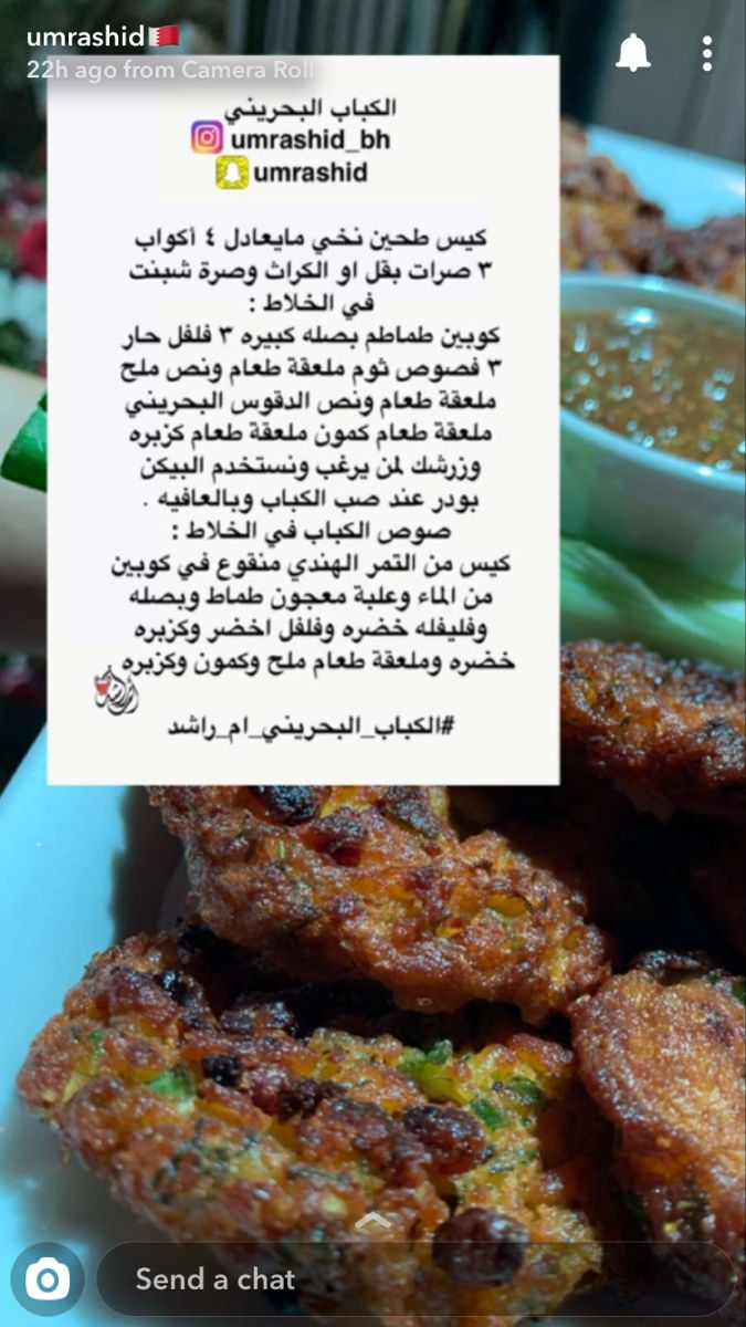 Pin By Cloudy On أطباق رمضانية Food Fritters Beef
