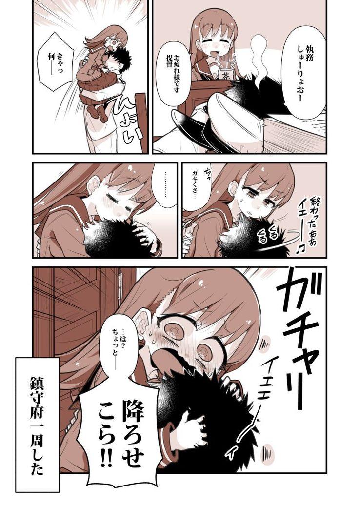サラマンダ 2巻発売中 on twitter 艦これ 大井 彼女 漫画 艦これ 漫画