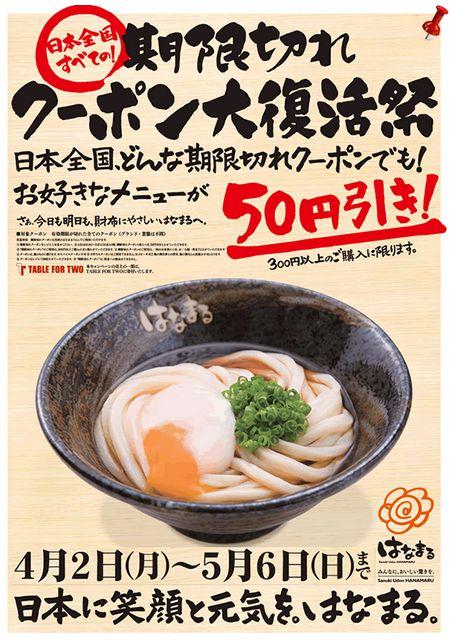 他社の期限切れクーポンで50円値引き!『期限切れクーポン大復活祭』  |  AdGang