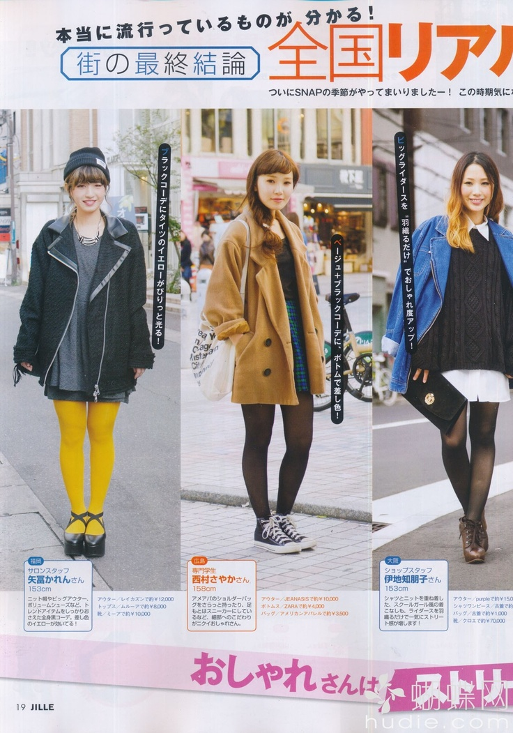 Japan fashion magazine - jille