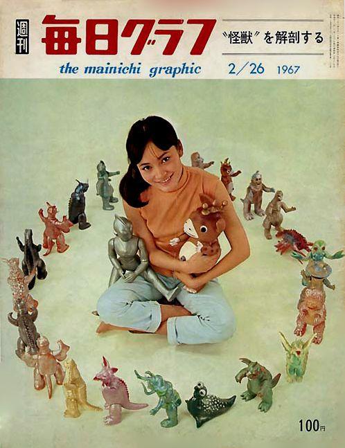 """昭和42年 週間 毎日グラフ  ☆Weekly """"mainichi graphic"""" 1967, Japan, featuring 'dissecting the monsters.'"""