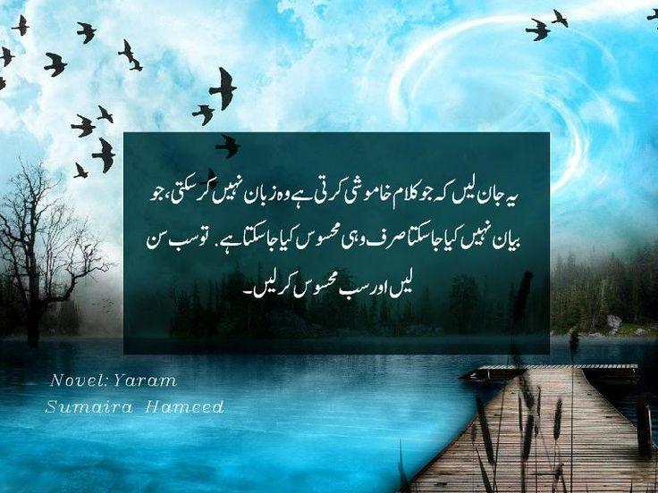 Novel, excerpts , urdu, fiction,Yaram#Urdu Novel#Urdu ...
