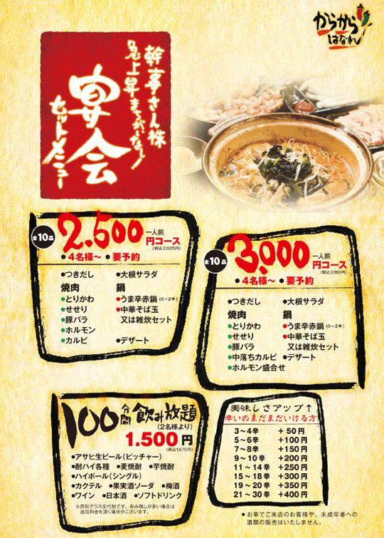 宴会セットメニュー | 岡山中山下 辛味噌鍋のからから鍋のフランチャイズ
