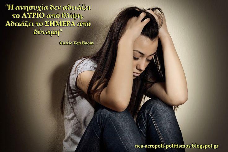 Η ανησυχία δεν αδειάζει το αύριο από θλίψη. Αδειάζει το σήμερα από δύναμη - Εσωτερική Δύναμη - ΝΕΑ ΑΚΡΟΠΟΛΗ