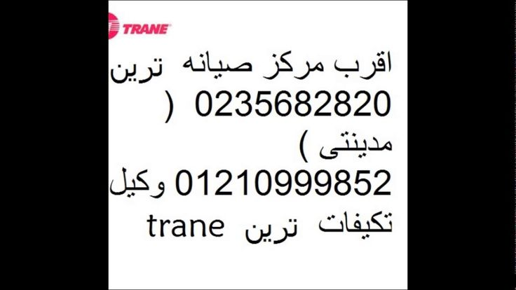 عاجل صيانة تكيف ترين ( 01060037840 )  + ( 0235700997  ) وكيل  ترين الزمالك