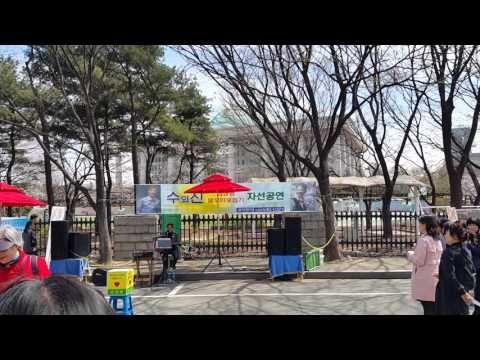 수와진 노래 #안상수 #안상진 형제, 불우이웃돕기 자선공연, 여의도 국회앞 도로 벚꽃나무 앞 #수와진 2016년 4월에 - YouTube