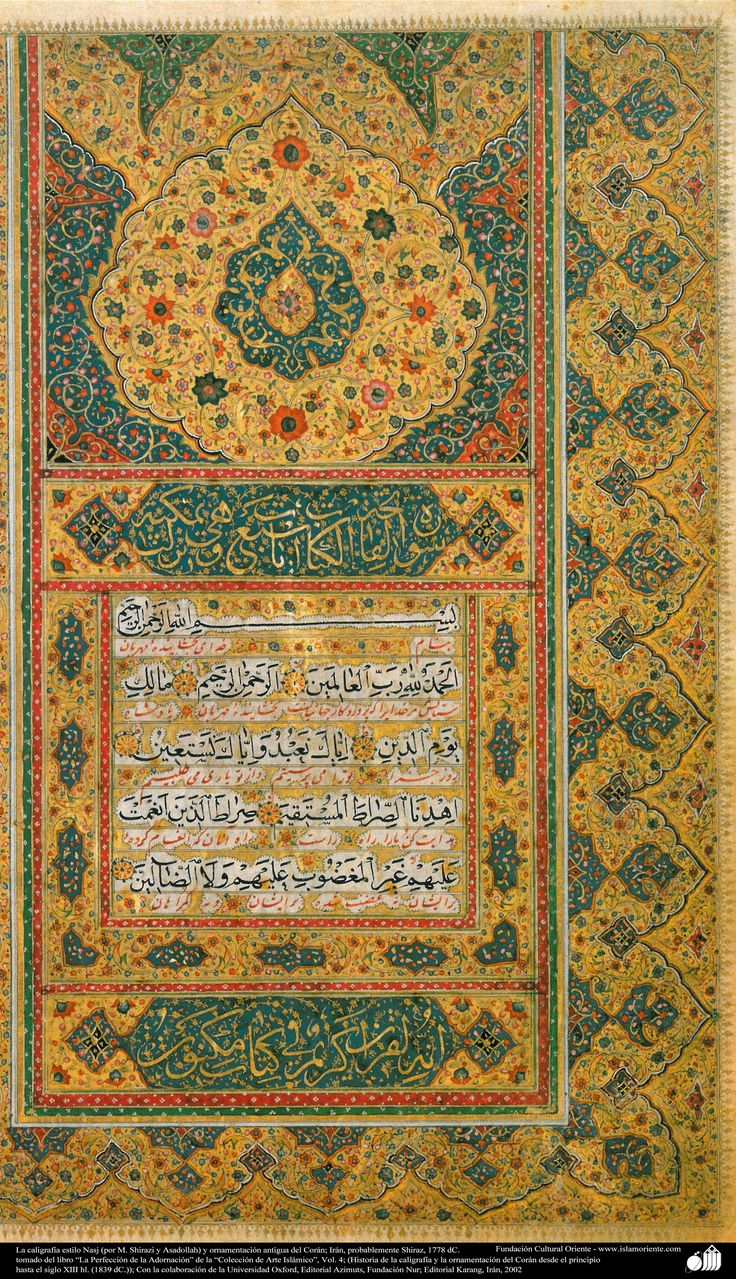 Surat 1 Fatiha (The Opening) first chapter of the Qur'an, recited many times during each of the 5 daily prayers, likened to David's 23rd Pslam of the Old Testament.  Arabic is the language of the Qur'an, the style is Persian, created in Shiraz, Iran 1778 AD. (Audrey Shabbas)