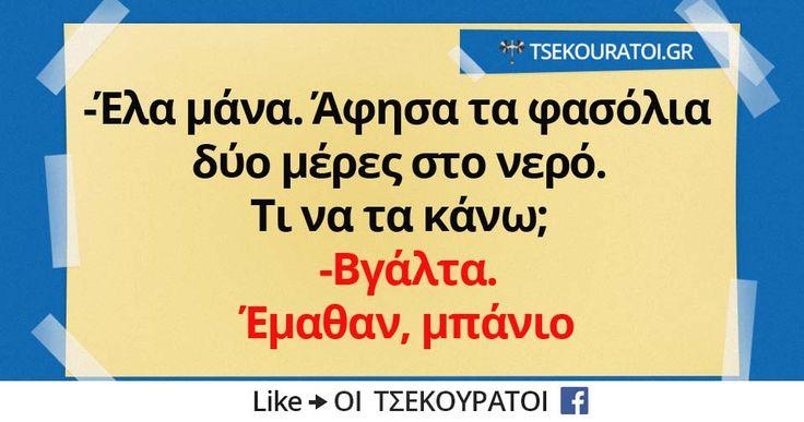 Έμαθαν μπάνιο | Τsekouratoi.gr