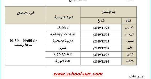 متابعى موقع مدرسة الامارات ننشر لكم جدول الامتحان الوزارى للصف الرابع الفصل الدراسى الأول 2019 2020 وفقا لمنهاج وزارة التربية والتعليم بدو Exam School Grade 1