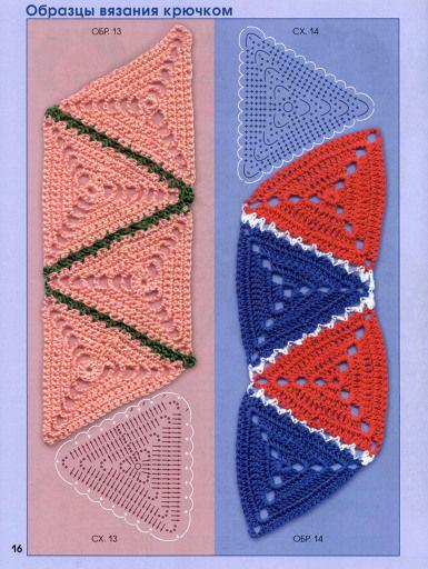 Образцы вязания крючком. Цветочные мотивы. Треугольные мотивы. Аппликация - бабочки. Схемы вязания
