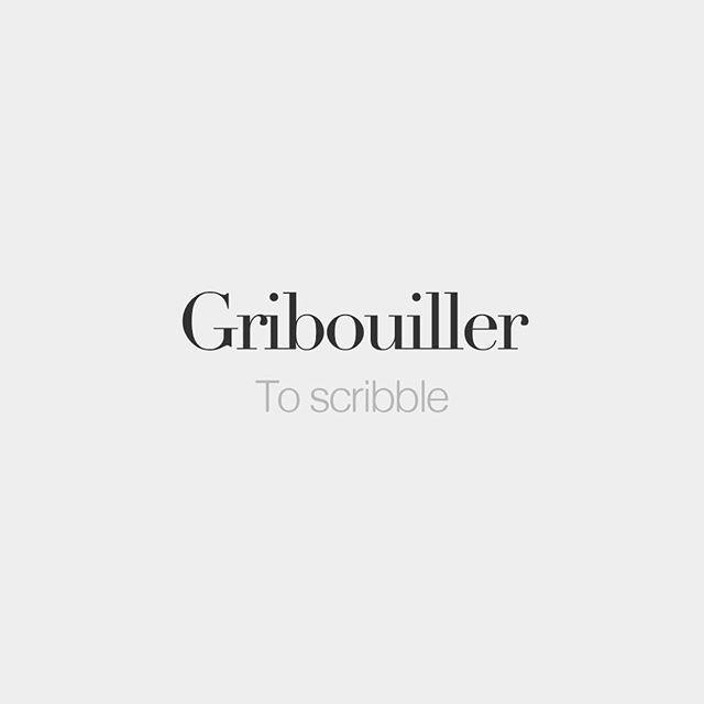 Gribouiller | To scribble | /ɡʁi. bu. je/