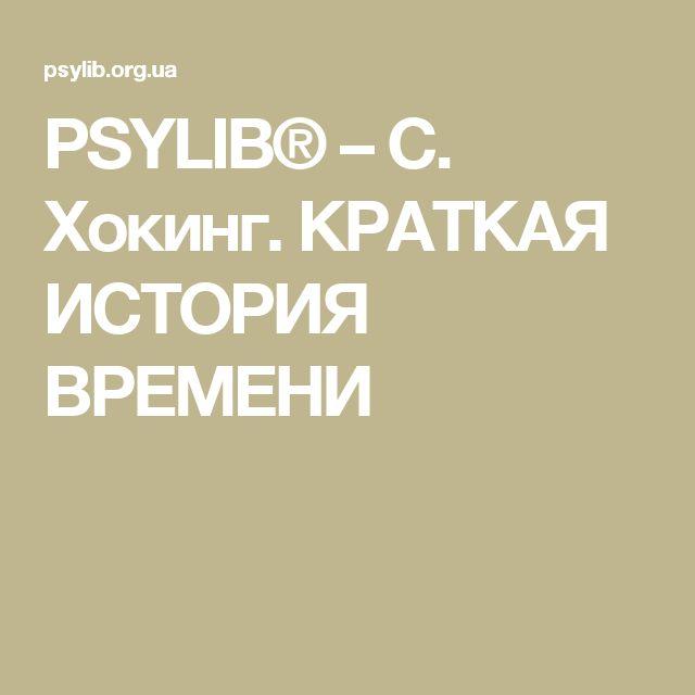 PSYLIB® – С. Хокинг. КРАТКАЯ ИСТОРИЯ ВРЕМЕНИ