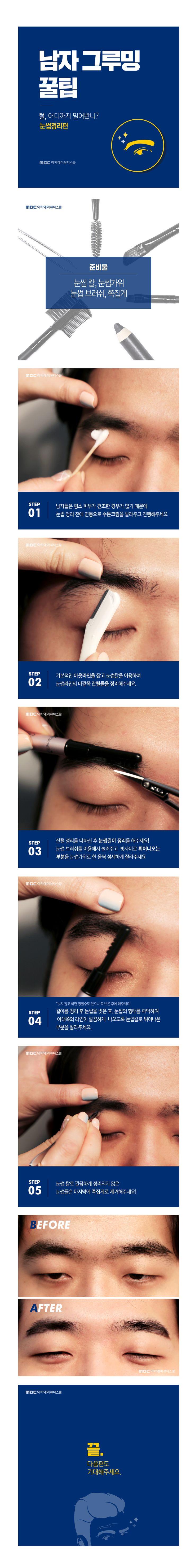 [vingle] man's grooming tip