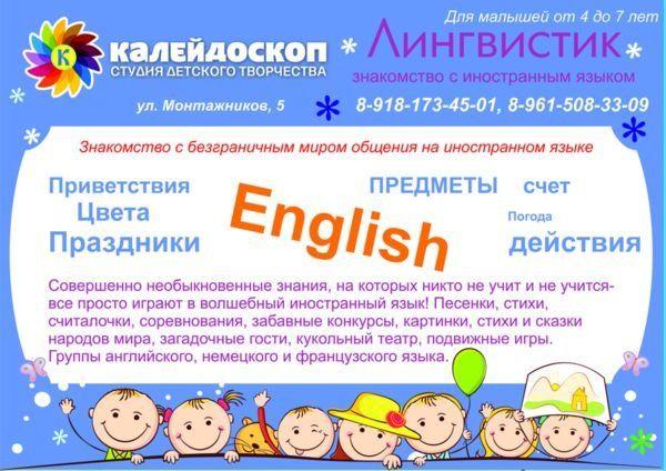 """Английский язык для детей и для взрослых.  Краснодар  Детская студия творчества """" Калейдоскоп"""" приглашает детей от 3 лет и выше на увлекательные занятия английского языка.  Дети обожают учить иностранные языки? Трехлетние малыши с удовольствием произносят английские предложения? Подростки охотно ходят на занятия и делают домашние задания? Все это становится реальным, когда за дело берутся профессиональные преподаватели . Продолжительность занятия 1 час. Наши адреса: ул. Архитектора Петина…"""