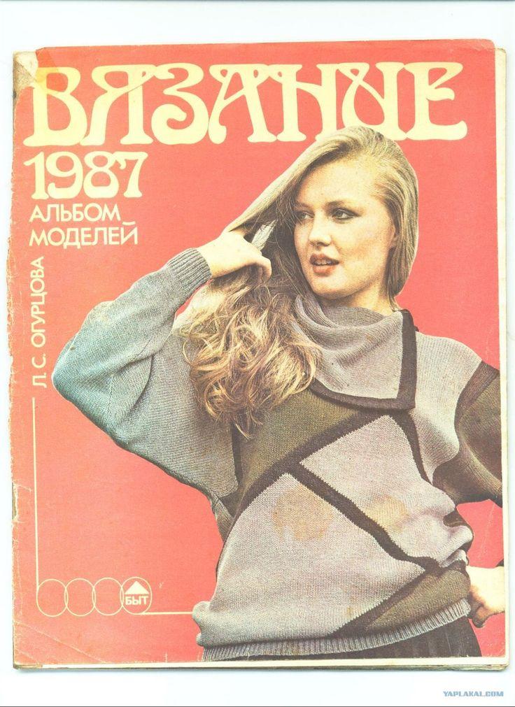 Огурцова Л. С. - Вязание. . Альбом моделей 1987