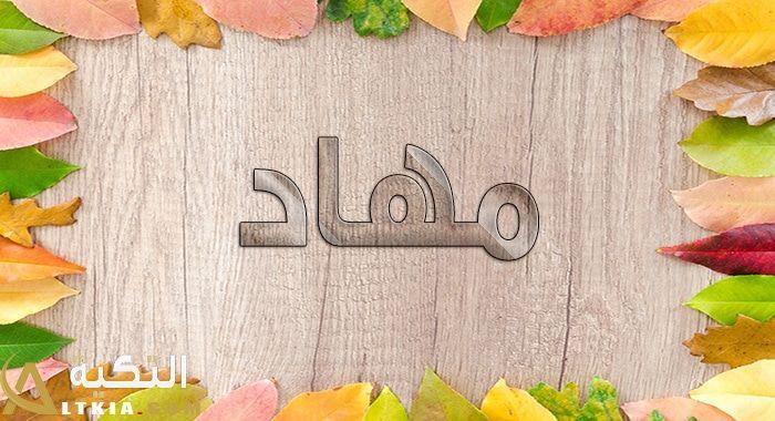 معنى اسم مهاد وصفات حاملة الاسم وشخصيتها اسم مهاد من الأسماء العربية القديمة التي كانت تستخدم قديما بين القبائل العربية في شبه Hoop Wreath Wreaths Home Decor
