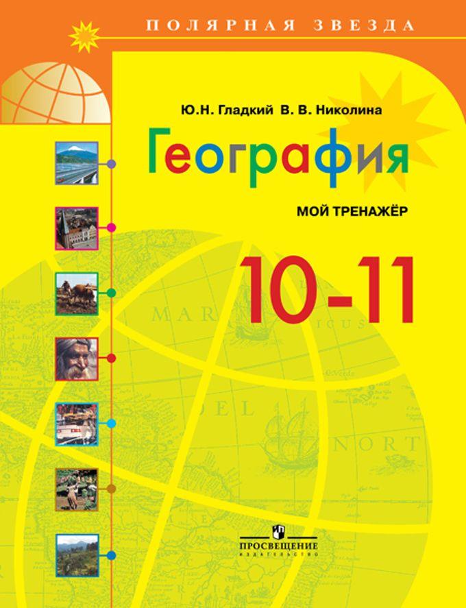 География 10-11 класс гладкий николина спиши.ру