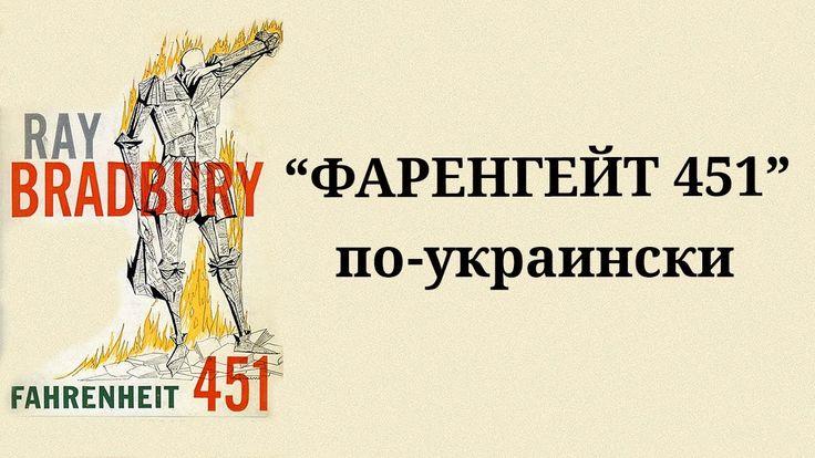 """Андрей Фурсов. """"Фаренгейт 451"""" по-украински"""