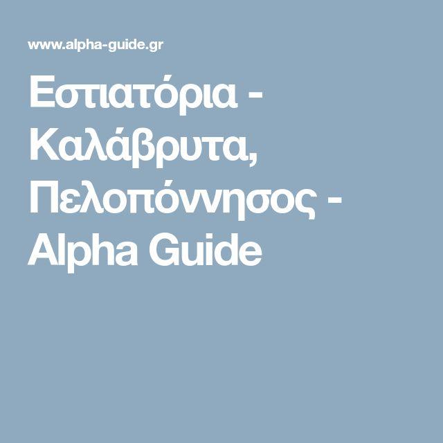 Εστιατόρια - Καλάβρυτα, Πελοπόννησος - Alpha Guide