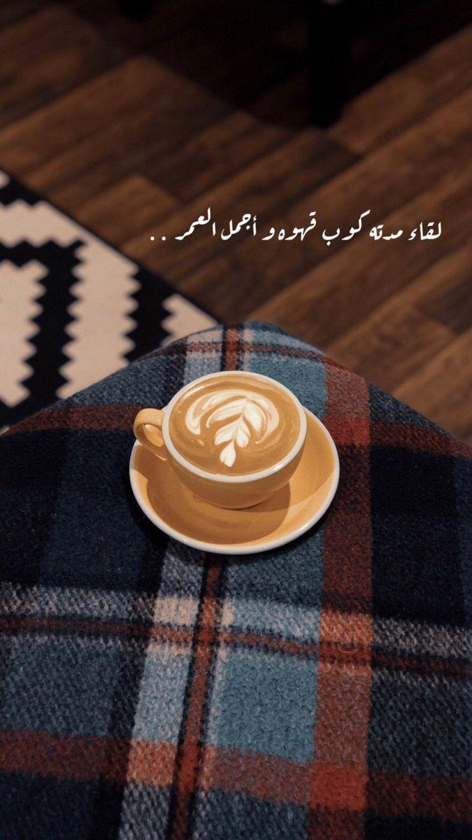 لقاء مدته كوب قهوة Latte Coffee Time Coffee