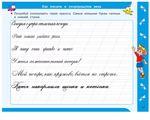 Мобильный LiveInternet Быстрое обучение каллиграфическому письму | Svetlana-sima - Дневник Svetlana-sima |